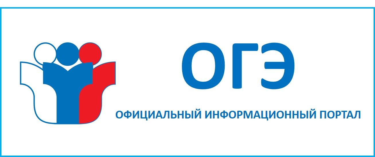 Официальный информационный портал ОГЭ