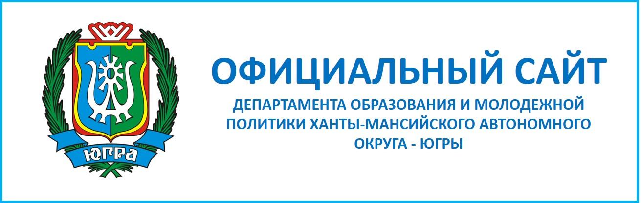 Сайт ДОиМП ХМАО