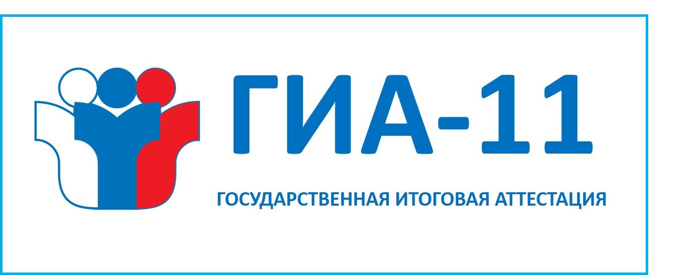 ГИА-11