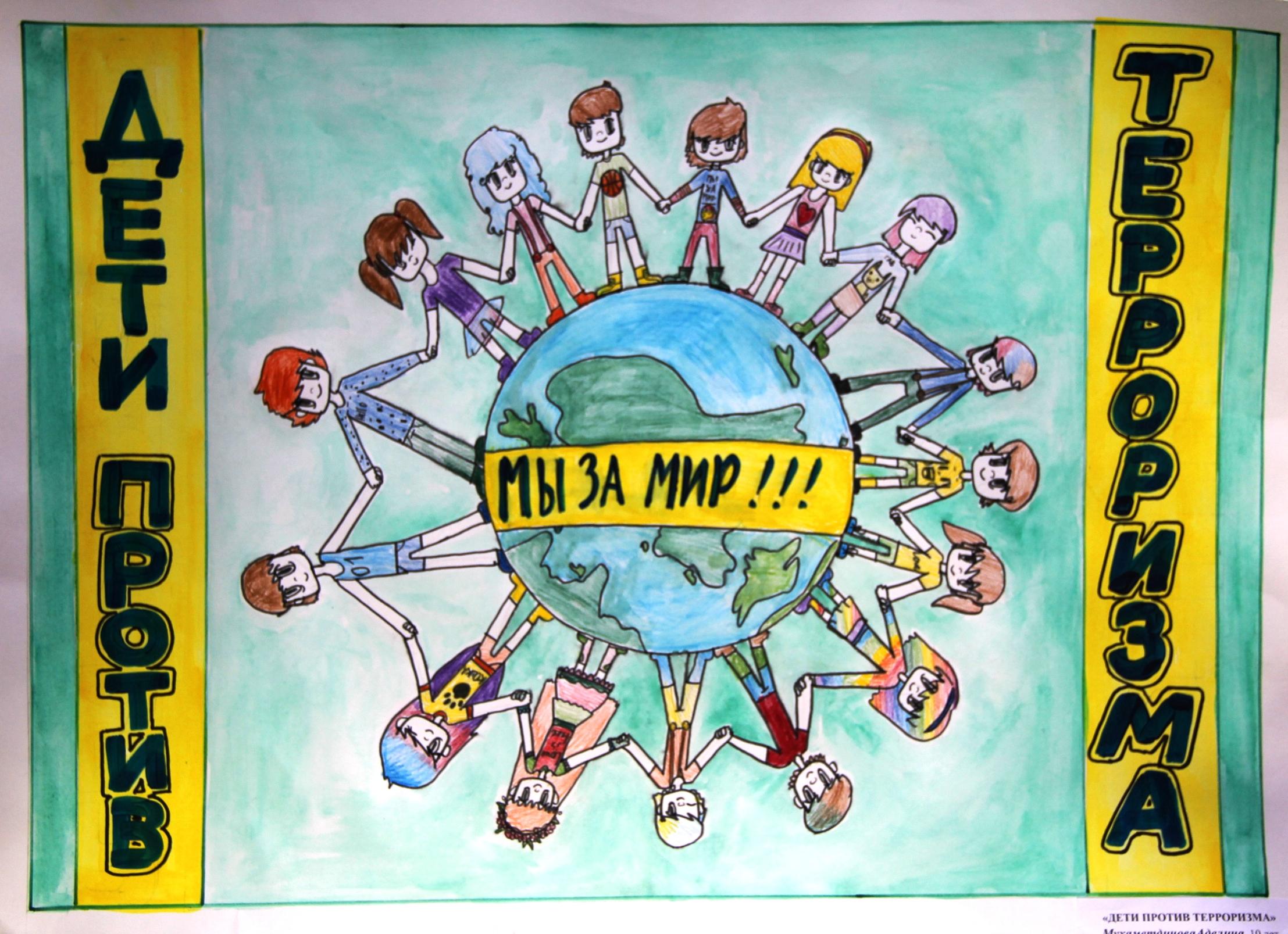Конкурс детских рисунков с терроризмом